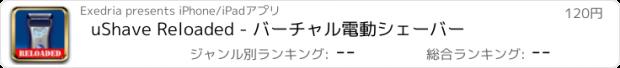 おすすめアプリ uShave Reloaded - バーチャル電動シェーバー