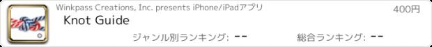 おすすめアプリ ノット・ガイド  (Knot Guide )