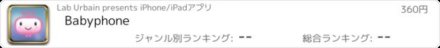 おすすめアプリ Babyphone