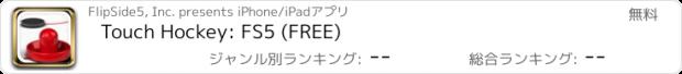 おすすめアプリ Touch Hockey: FS5 (FREE)