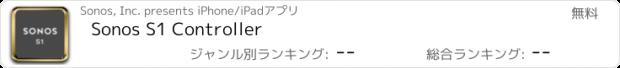 おすすめアプリ Sonosコントローラ