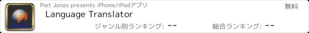 おすすめアプリ Language Translator