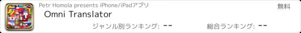 おすすめアプリ Omni Translator