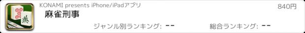 おすすめアプリ 麻雀刑事