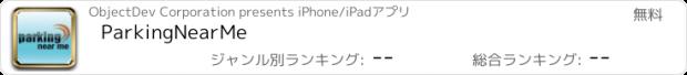 おすすめアプリ ParkingNearMe