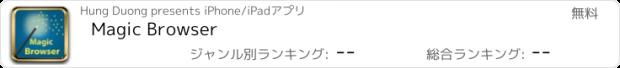 おすすめアプリ Magic Browser