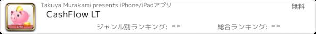 おすすめアプリ CashFlow LT
