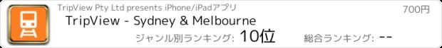 おすすめアプリ TripView - Sydney & Melbourne