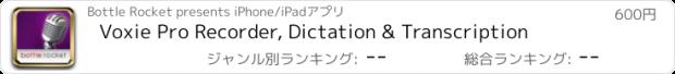おすすめアプリ Voxie Pro Recorder, Dictation & Transcription