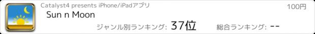 おすすめアプリ Sun n Moon