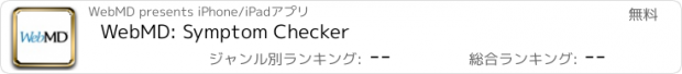 おすすめアプリ WebMD: Symptoms, Rx, & Doctors