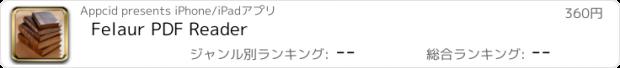 おすすめアプリ Felaur PDF Reader
