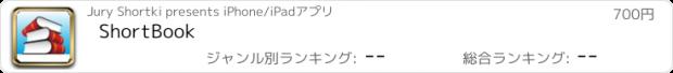 おすすめアプリ ShortBook