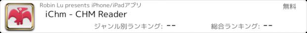 おすすめアプリ iChm - CHM Reader