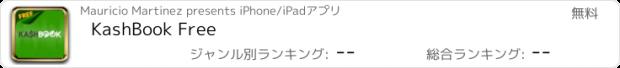 おすすめアプリ KashBook Free