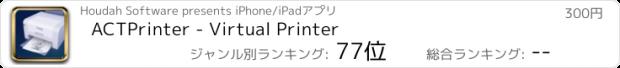 おすすめアプリ ACTPrinter - Virtual Printer