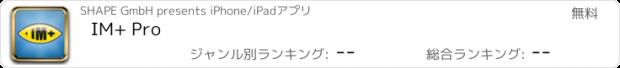 おすすめアプリ IM+ Pro
