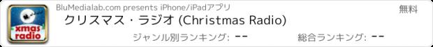 おすすめアプリ クリスマス・ラジオ (Christmas Radio)