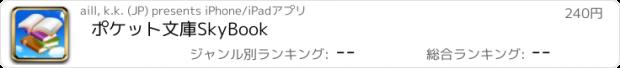 おすすめアプリ ポケット文庫SkyBook