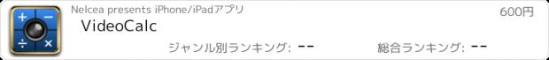 おすすめアプリ VideoCalc