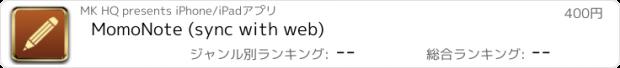 おすすめアプリ MomoNote (sync with web)