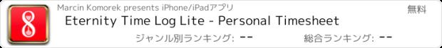 おすすめアプリ Eternity Time Log Lite - Personal Timesheet