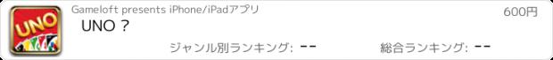おすすめアプリ UNO ™