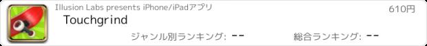 おすすめアプリ Touchgrind