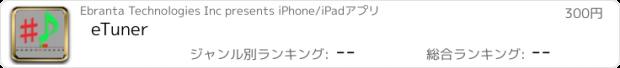 おすすめアプリ eTuner