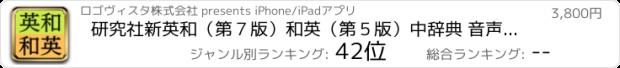 おすすめアプリ 研究社新英和(第7版)和英(第5版)中辞典 音声付き