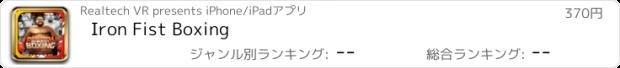 おすすめアプリ Iron Fist Boxing