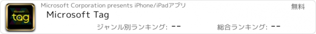おすすめアプリ Microsoft Tag