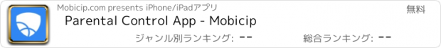 おすすめアプリ Mobicip Parental Controls