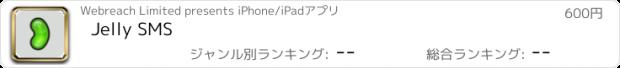 おすすめアプリ Jelly SMS