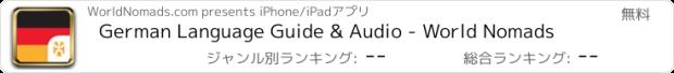 おすすめアプリ German Language Guide & Audio - World Nomads