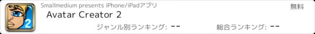 おすすめアプリ Avatar Creator 2