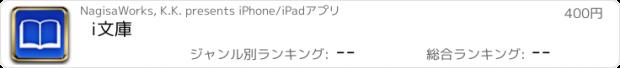 おすすめアプリ i文庫