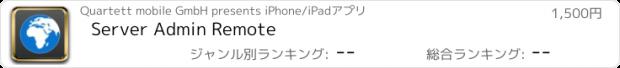 おすすめアプリ Server Admin Remote