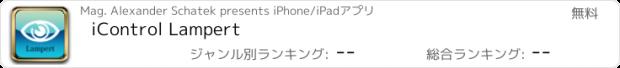 おすすめアプリ iControl Lampert