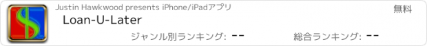 おすすめアプリ Loan-U-Later
