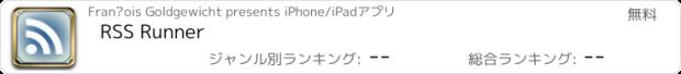 おすすめアプリ RSS Runner