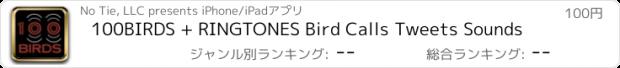 おすすめアプリ 100BIRDS + RINGTONES Bird Calls Tweets Sounds