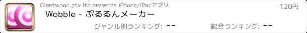 おすすめアプリ Wobble - ぷるるんメーカー