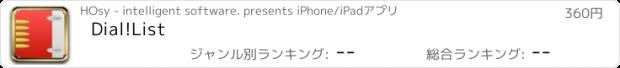 おすすめアプリ Dial!List