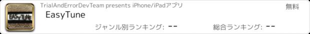 おすすめアプリ EasyTune