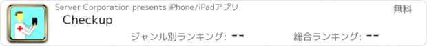 おすすめアプリ Checkup