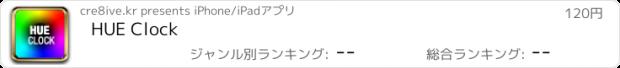 おすすめアプリ HUE Clock