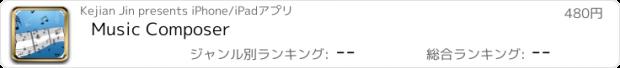 おすすめアプリ Music Composer