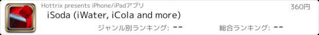 おすすめアプリ iSoda (iWater, iCola and more)