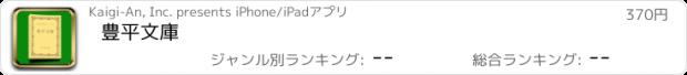 おすすめアプリ 豊平文庫